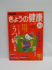 1807 NHK きょうの健康 2007年 10月号