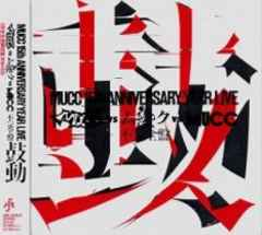 ムック 鼓動 完全生産限定盤CD付(ライブDVD ギルガメッシュ V系)