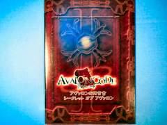 ●新品●非売品 アヴァロンコード アヴァロンの預言書+CD付