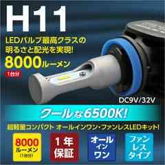 送料無料/8000LM/LEDヘッドライト{.H11}後方サイズ31mm小型ボディ6500K