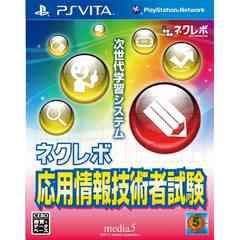 PSVita》ネクレボ 応用情報技術者試験 [175000051]