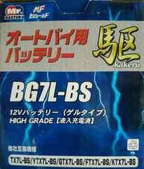 バイクバッテリー、オートバイ用駆BG7L.-BS