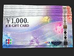 ◆即日発送◆6000円 JCBギフト券カード新柄★各種支払相談可