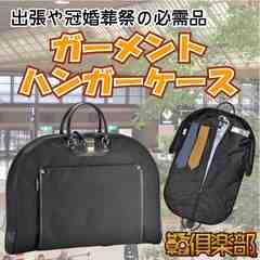 ハンガーケース☆ガーメントケース ハンガーバッグ 旅行 送料無