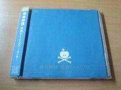 椎名林檎DVD「性的ヒーリング〜其ノ弐〜」PV集●