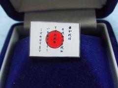 日本国旗のシルバー縁取り/日の丸に君が代文字入りピンバッチ/木