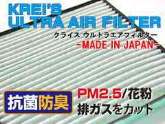 エアコンフィルター タント/タントカスタム(L375/385) [ULTRA AIR FILTER]