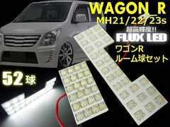激白!ワゴンR MH21/22/23s 専用 FLUX LED ルームランプセット