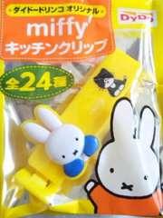 DyDo ダイドー miffy ミッフィー キッチンクリップ 猫 ネコ