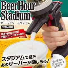 2個セット 爽快ビアショット ガン型ビールサーバー Wトリガー