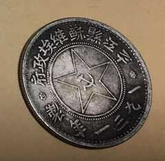 蔵出 中国古銭 1931年 中華ソビエト共和国政府製造 壹圓 26g