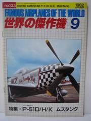 世界の傑作機 1982年9月号 No.133 ノースアメリカン P-51D/H/K