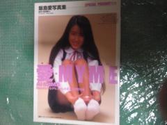 飯島愛写真集 愛・MY・ME/歌舞伎町/六本木/1992年発行
