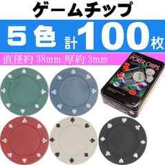 カードマーク ポーカーチップ 5色計100枚 カジノチップ Ag052