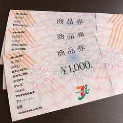 セブン&アイ 商品券 3000円分 1000円×3枚 ポイント消化