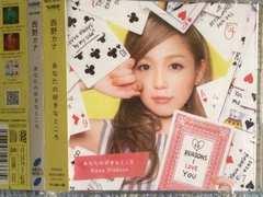 超レア!☆西野カナ/あなたの好きなところ☆初回盤/CD+DVD/超美品