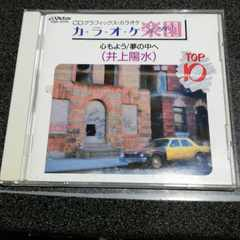 CD「井上陽水/CDGカラオケ楽園(パラダイス)TOP10」