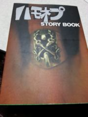 ハモネプ STORY BOOK