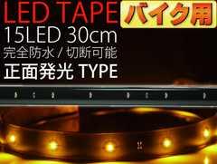 バイク用LEDテープ15連30cm正面発光アンバー1本 防水切断可as463