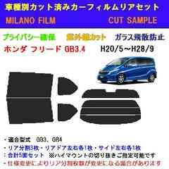 ホンダ フリード GB3・4 カット済みカーフィルム