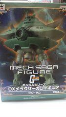 ガンダムシリーズ DXメックサーガフィギュア ビグ・ザム