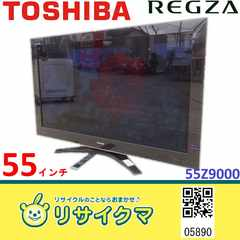 MK890▽東芝 液晶テレビ 2010年 55インチ REGZA 55Z9000