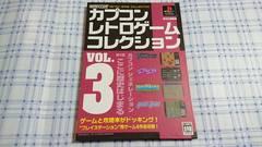PS用 カプコン レトロゲームコレクションVOL.3
