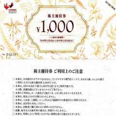 ☆コシダカ 株主優待券 1,000円券×1枚 まねきねこ ワンカラ