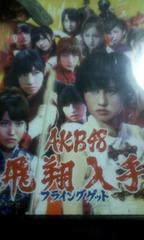 楽天限定AKB48「フライングゲット」DVD、生写真付き