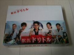 獣医ドリトル DVD-BOX  特典付き [DVD]  小栗旬