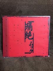 ムック♪【痛絶】リマスタリング盤☆ボーナストラック収録