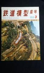 月刊 鉄道模型趣味 1969年3月号