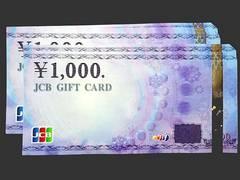 ◆即日発送◆12000円 JCBギフト券カード★各種支払相談可