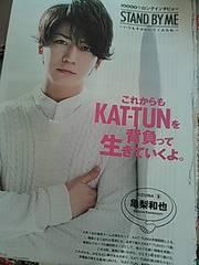Myojo STAND BY ME KAT-TUN亀梨和也くん10000字インタビュー