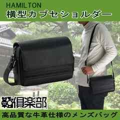 【HAMILTON】☆横型カブセショルダー 23cm メンズ 黒 送料無