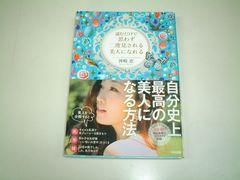 読むだけで思わず二度見される美人になれる 神埼恵