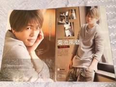 SexyZone(菊池×佐藤)  月刊ガイド&fan&月刊ビジョン切り抜き