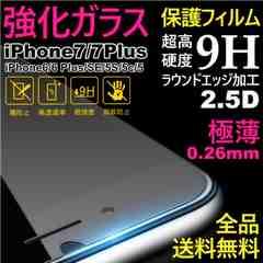 iPhone7 9H ラウンドエッジ 極薄強化ガラス ガラスフィルム