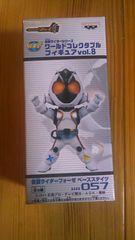 仮面ライダーコレクタブル vol.8フォーゼ