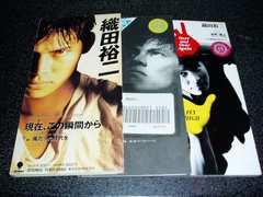 CDS「織田裕二/決心+現在、この瞬間から 他」8cmCD3枚セット