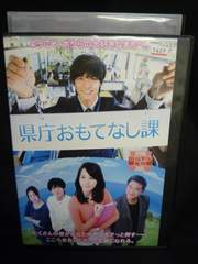 k56 レンタル版■DVD 県庁おもてなし課 錦戸亮 堀北真希
