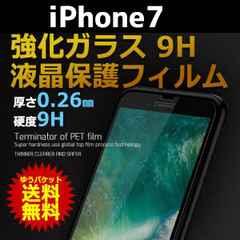 【送料無料】全面カバー/iPhone7 強化ガラスフィルム