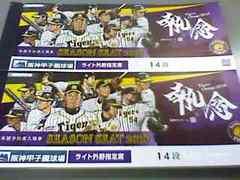 9月15日(土)阪神vsヤクルト 通路側ペア席!ライトスタンド