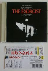 (CD)「THE EXORCIST/エクソシスト」オリジナルサウンドトラック☆帯付き♪即決アリ♪