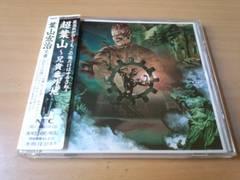 ゲームサントラCD「超葉山〜兄貴番外地」葉山宏治 廃盤●