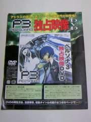 即決■ペルソナ3独占映像DVD■ファミ通非売品アトラスP3PERSONA3レアグッズ