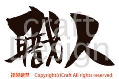 職人 ステッカー/横黒/筆文字