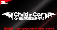 Child inCar 小悪魔輸送中!/ステッカー(白30cm