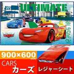 CARS カーズ レジャーシート ござ 90×60cm VS1 Sk291