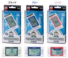 ◆山佐時計 ゲームポケット万歩計 GK-700 ブラック 歩数計◆
